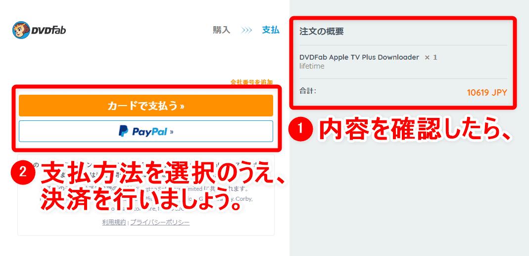 【AppleTVプラス録画方法】AppleTVプラス動画は録画できる!!アップルTV+を画面録画する裏ワザ|あらゆる作品をスマホ・タブレットでオフライン再生!|録画方法:右の注文内容を確認のうえ、「カードで支払う」または「PayPal」をクリックして決済を行いましょう。