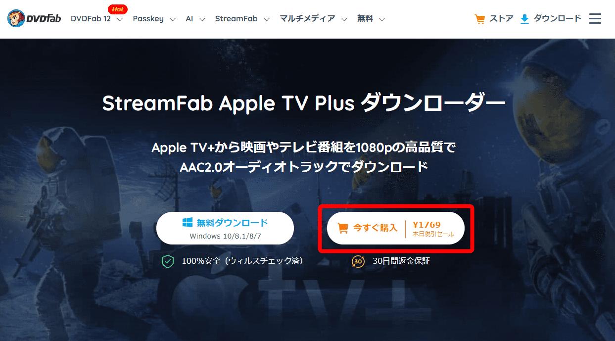 【AppleTVプラス録画方法】AppleTVプラス動画は録画できる!!アップルTV+を画面録画する裏ワザ|あらゆる作品をスマホ・タブレットでオフライン再生!|録画方法:まずは下記リンクから公式サイトにアクセスしたら、「今すぐ購入」をクリックしましょう。