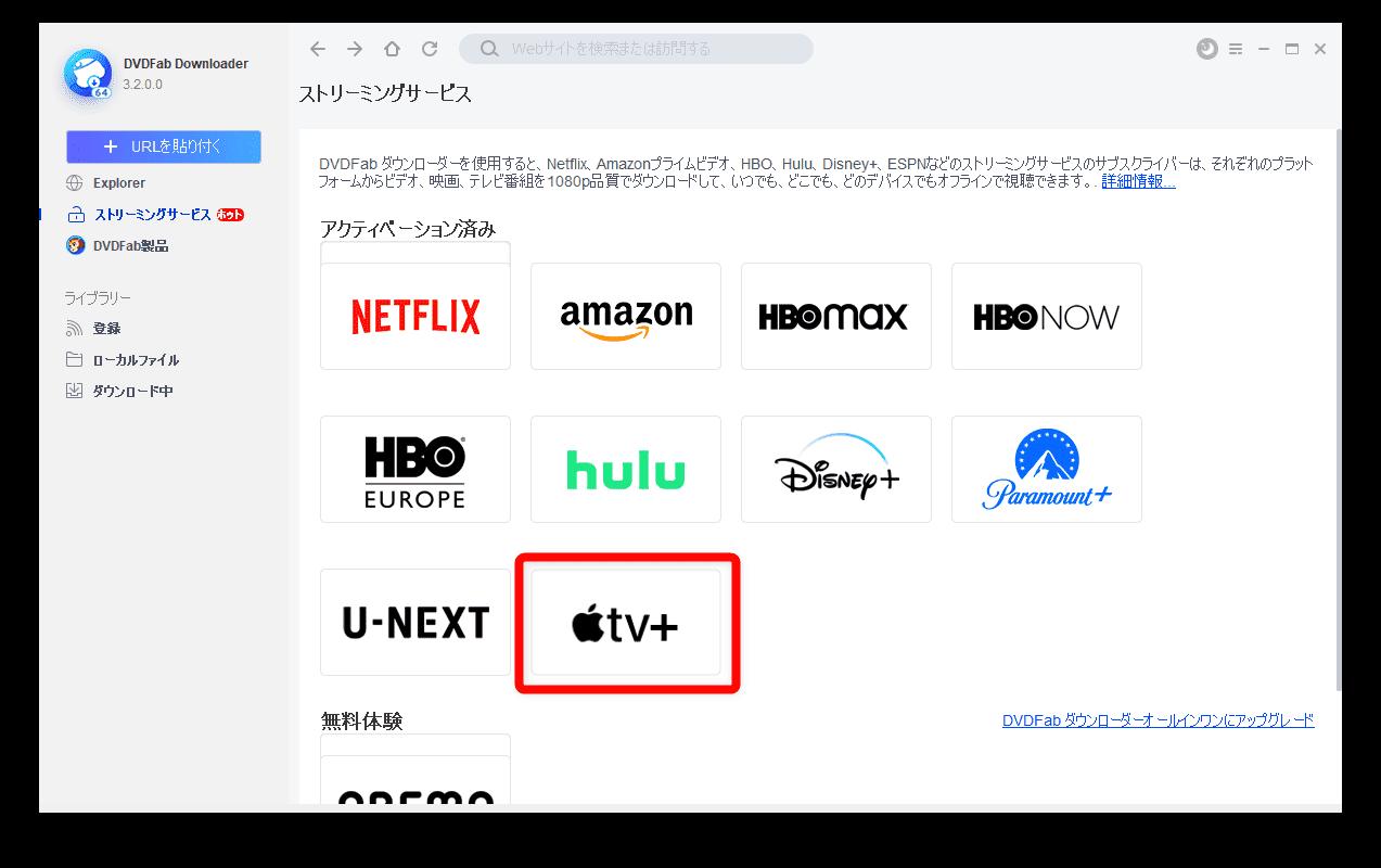 【AppleTVプラス録画方法】AppleTVプラス動画は録画できる!!アップルTV+を画面録画する裏ワザ|あらゆる作品をスマホ・タブレットでオフライン再生!|録画方法:すると対応するストリーミングサービスが一覧表示されるので「AppleTVプラス」をクリックします。
