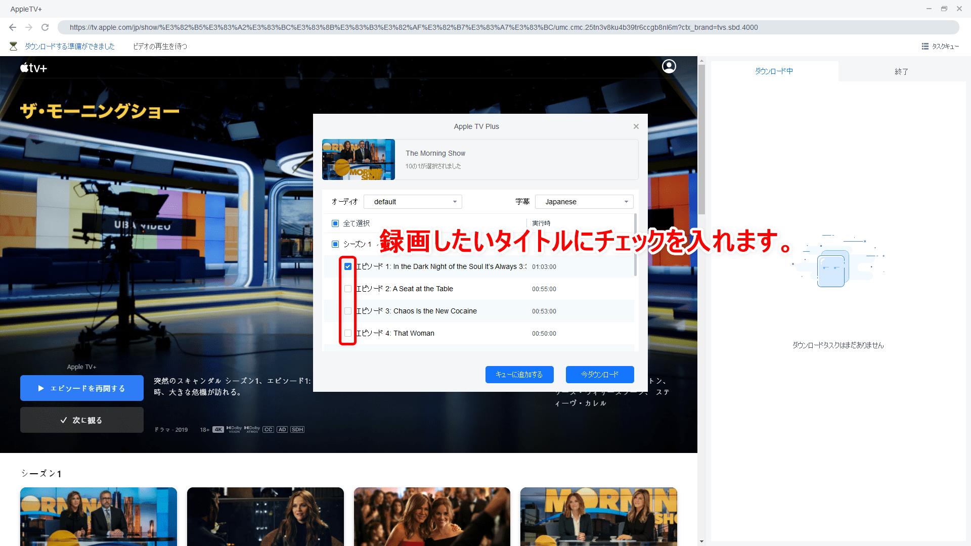 【AppleTVプラス録画方法】AppleTVプラス動画は録画できる!!アップルTV+を画面録画する裏ワザ|あらゆる作品をスマホ・タブレットでオフライン再生!|録画方法:すると自動的に録画する動画コンテンツを選択できる画面が表示されるので、録画したいコンテンツを選択しましょう。 選択したのち、今すぐダウンロードしたい場合は「今ダウンロード」、他の動画作品も選択してまとめてダウンロードしたい場合は「キューに追加する」をクリックします。
