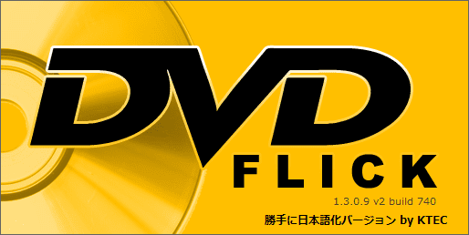 【DVD Flickの使い方】MP4などの動画データをメニュー機能付きでDVD-Rに焼ける!無料で使えるDVDオーサリングソフト「DVD Flick」の使い方