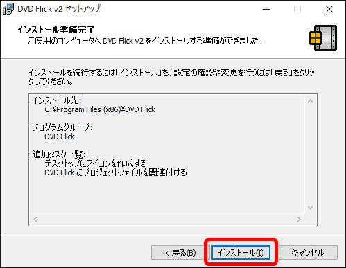 【DVD Flickの使い方】MP4などの動画データをメニュー機能付きでDVD-Rに焼ける!無料で使えるDVDオーサリングソフト「DVD Flick」の使い方|ソフトをインストールする:インストール準備完了と表示されるので、「インストール」をクリックしてインストールを開始させましょう。