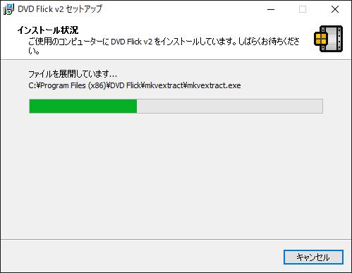 【DVD Flickの使い方】MP4などの動画データをメニュー機能付きでDVD-Rに焼ける!無料で使えるDVDオーサリングソフト「DVD Flick」の使い方|ソフトをインストールする:インストールが始まったら、しばらく待ちましょう。
