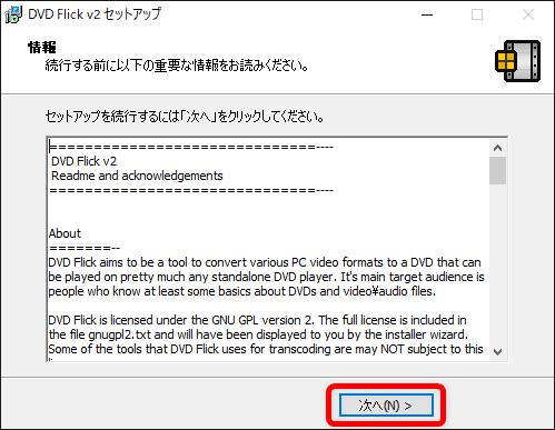 【DVD Flickの使い方】MP4などの動画データをメニュー機能付きでDVD-Rに焼ける!無料で使えるDVDオーサリングソフト「DVD Flick」の使い方|ソフトをインストールする:「情報」と表示されたら、適宜目を通して「次へ」をクリックします。