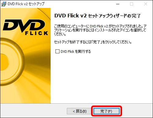 【DVD Flickの使い方】MP4などの動画データをメニュー機能付きでDVD-Rに焼ける!無料で使えるDVDオーサリングソフト「DVD Flick」の使い方|ソフトをインストールする:「DVD Flick v2 セットアップウィザードの完了」と表示されたら、無事にインストール完了です。 「完了」をクリックしてセットアップを終了させましょう。