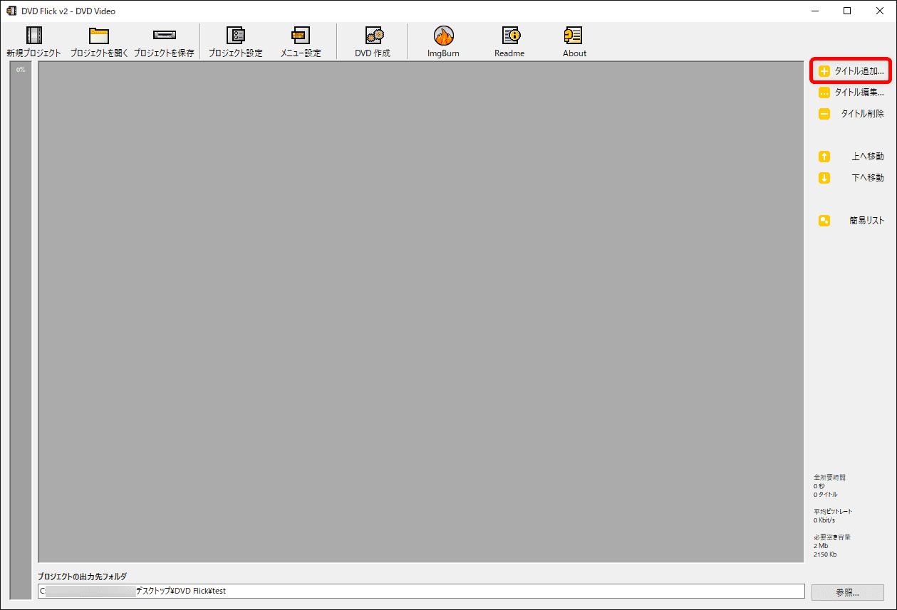 【DVD Flickの使い方】MP4などの動画データをメニュー機能付きでDVD-Rに焼ける!無料で使えるDVDオーサリングソフト「DVD Flick」の使い方|動画データをDVD-ROMに焼く:DVD Flickが立ち上がったら、まずは操作画面右側の「タイトル追加」をクリックして、空のDVD-ROMに書き込みたい動画データをソフトに追加しましょう。