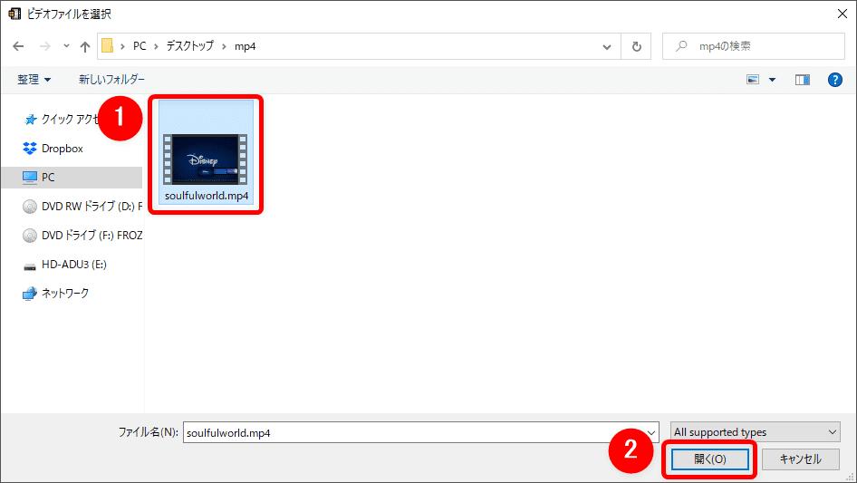 【DVD Flickの使い方】MP4などの動画データをメニュー機能付きでDVD-Rに焼ける!無料で使えるDVDオーサリングソフト「DVD Flick」の使い方|動画データをDVD-ROMに焼く:「ビデオファイルを選択」という画面が表示されたら、DVDに書き込みたい動画データを選択して「開く」をクリックします。