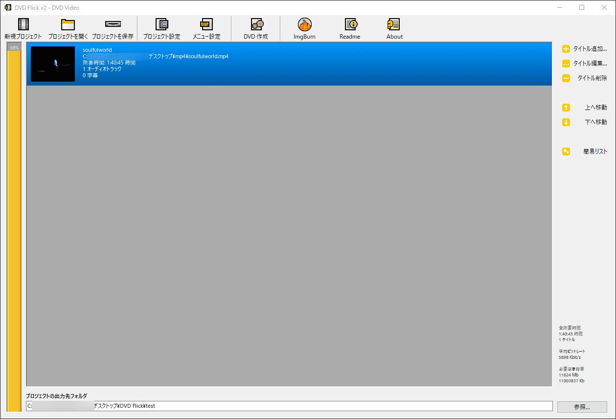 【DVD Flickの使い方】MP4などの動画データをメニュー機能付きでDVD-Rに焼ける!無料で使えるDVDオーサリングソフト「DVD Flick」の使い方|動画データをDVD-ROMに焼く:これで動画データの選択は完了です。