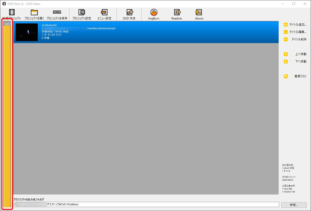 【DVD Flickの使い方】MP4などの動画データをメニュー機能付きでDVD-Rに焼ける!無料で使えるDVDオーサリングソフト「DVD Flick」の使い方|動画データをDVD-ROMに焼く:なお操作画面左側にある黄色のバーは、DVD-ROMの空き容量の目安になっています。 このバーが赤色になると容量オーバーを意味するので、なるべく黄色に収まるように動画データを選択しましょう。