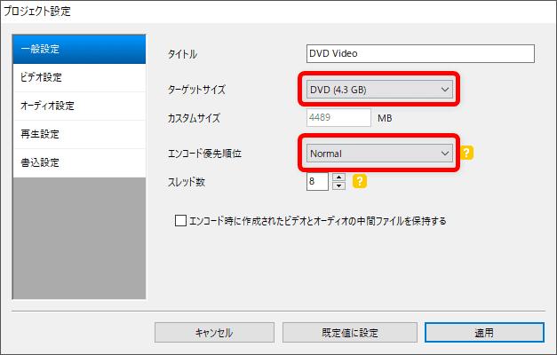 【DVD Flickの使い方】MP4などの動画データをメニュー機能付きでDVD-Rに焼ける!無料で使えるDVDオーサリングソフト「DVD Flick」の使い方|動画データをDVD-ROMに焼く:「一般設定」内の「ターゲットサイズ」は、あなたが用意している録画メディアの容量と同じものを選びます。 「エンコード優先順位」は、高速で処理するなら「Avobe Normal」ですが、画質が落ちる場合があるので、基本的に「Normal」がオススメです。