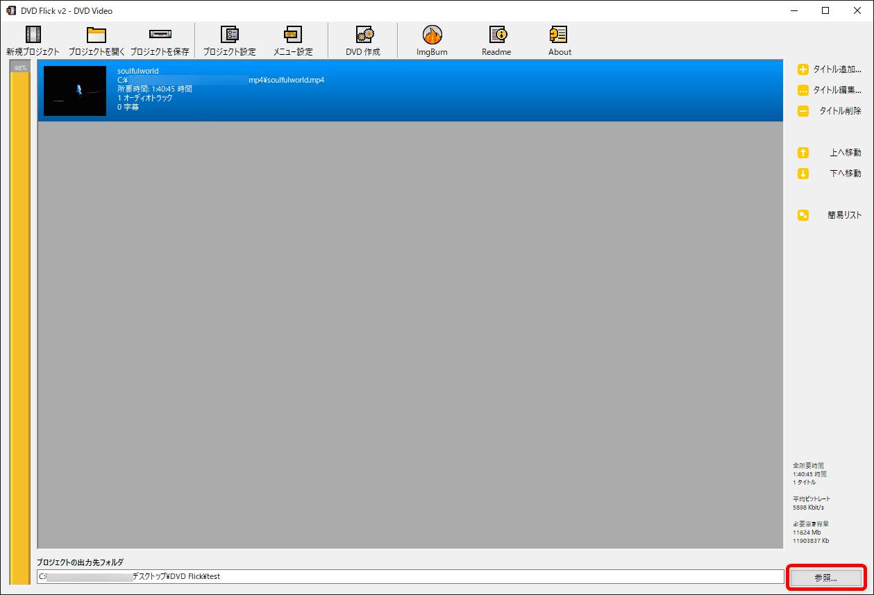【DVD Flickの使い方】MP4などの動画データをメニュー機能付きでDVD-Rに焼ける!無料で使えるDVDオーサリングソフト「DVD Flick」の使い方|動画データをDVD-ROMに焼く:DVDに変換したファイルを保存する場所を指定するため、操作画面右下の「参照」をクリックします。