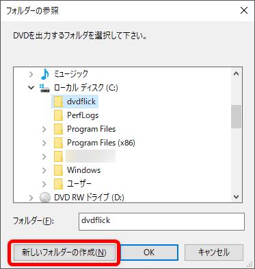 【DVD Flickの使い方】MP4などの動画データをメニュー機能付きでDVD-Rに焼ける!無料で使えるDVDオーサリングソフト「DVD Flick」の使い方|動画データをDVD-ROMに焼く:「フォルダーの参照」が表示されたら、「新しいフォルダーの作成」をクリックしてDVD Flick専用のフォルダを作成します。