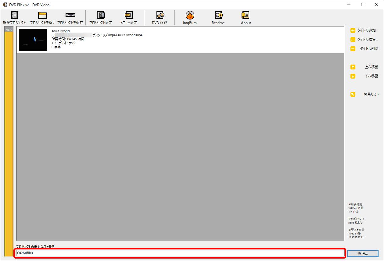 【DVD Flickの使い方】MP4などの動画データをメニュー機能付きでDVD-Rに焼ける!無料で使えるDVDオーサリングソフト「DVD Flick」の使い方|動画データをDVD-ROMに焼く:「プロジェクトの出力先フォルダ」に指定先が反映されていればOKです。