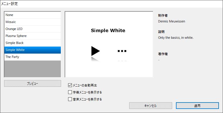 【DVD Flickの使い方】MP4などの動画データをメニュー機能付きでDVD-Rに焼ける!無料で使えるDVDオーサリングソフト「DVD Flick」の使い方|動画データをDVD-ROMに焼く:いくつかのパターンからメニュー画面を選択できるので、適宜選択のうえ「適用」をクリックしましょう。
