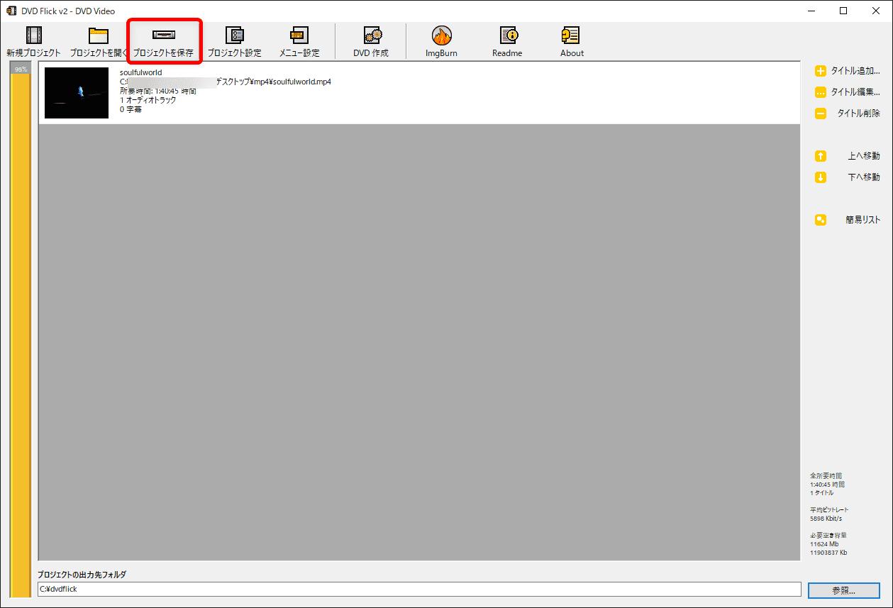 【DVD Flickの使い方】MP4などの動画データをメニュー機能付きでDVD-Rに焼ける!無料で使えるDVDオーサリングソフト「DVD Flick」の使い方|動画データをDVD-ROMに焼く:操作画面上部にある「プロジェクトを保存」をクリックします。