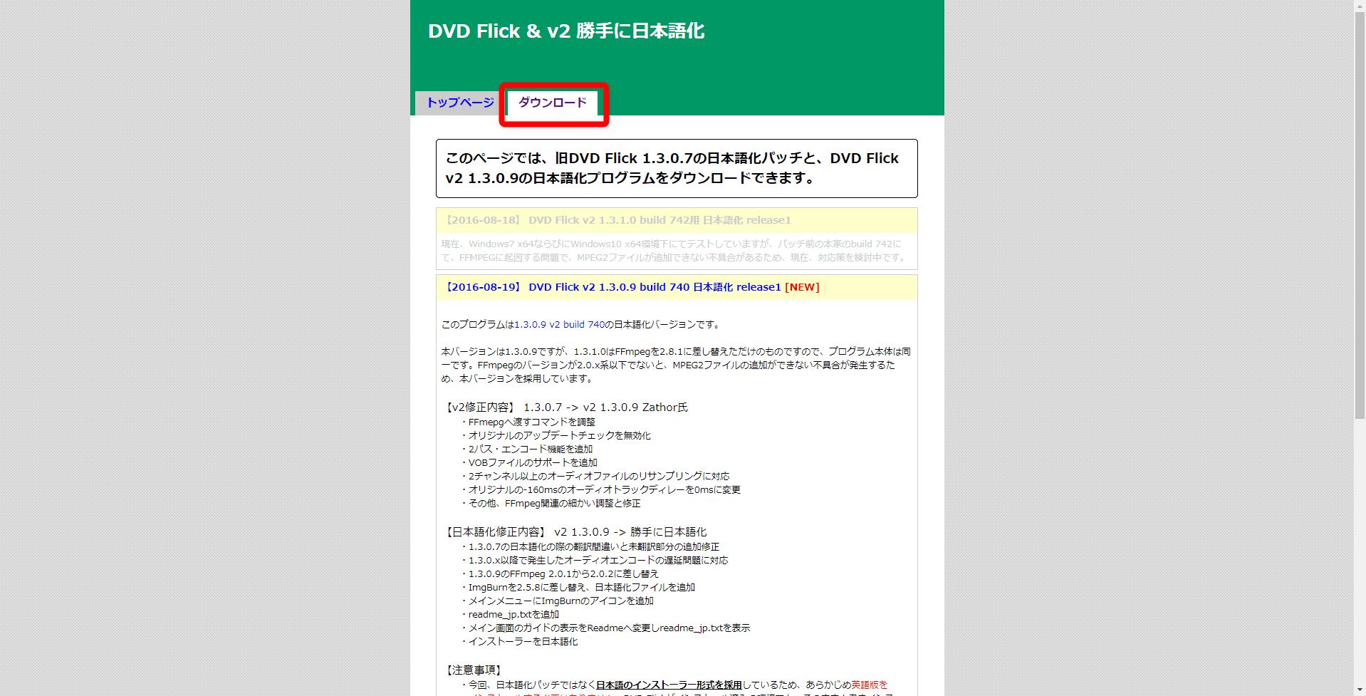 【DVD Flickの使い方】MP4などの動画データをメニュー機能付きでDVD-Rに焼ける!無料で使えるDVDオーサリングソフト「DVD Flick」の使い方|ソフトをインストールする:「DVD Flick & v2 勝手に日本語化」というサイトに遷移したら「ダウンロード」と書かれたタブをクリックします。