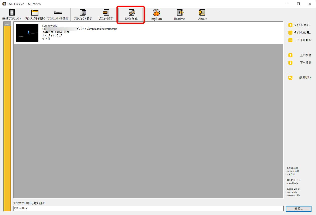 【DVD Flickの使い方】MP4などの動画データをメニュー機能付きでDVD-Rに焼ける!無料で使えるDVDオーサリングソフト「DVD Flick」の使い方|動画データをDVD-ROMに焼く:いよいよ空のDVD-ROMに動画データを書き込んでいきます。 操作画面上部の「DVD作成」をクリックしましょう。