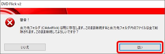 【DVD Flickの使い方】MP4などの動画データをメニュー機能付きでDVD-Rに焼ける!無料で使えるDVDオーサリングソフト「DVD Flick」の使い方|動画データをDVD-ROMに焼く:するとこのような表示がされますが、気にせず「はい」をクリックします。