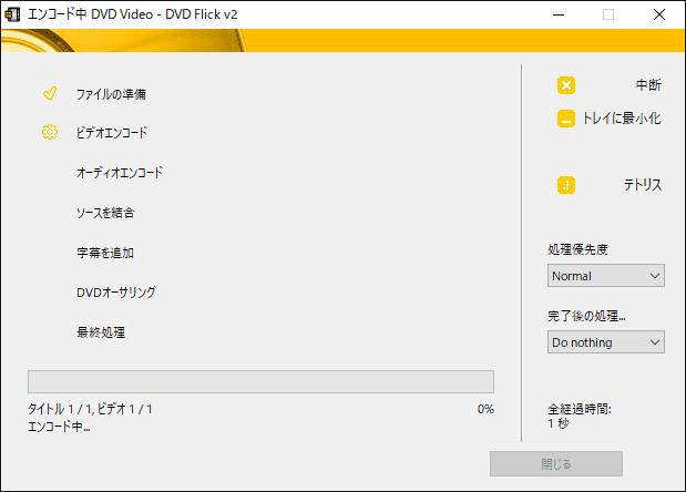 【DVD Flickの使い方】MP4などの動画データをメニュー機能付きでDVD-Rに焼ける!無料で使えるDVDオーサリングソフト「DVD Flick」の使い方|動画データをDVD-ROMに焼く:エンコード処理が開始されたら、しばらく待ちましょう。