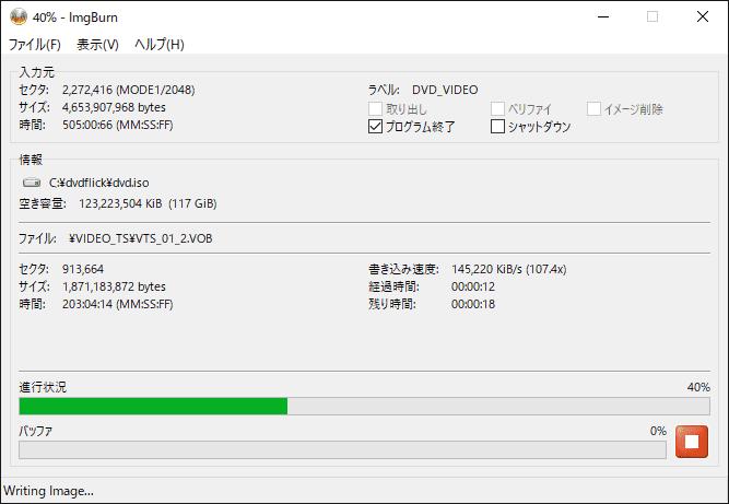 【DVD Flickの使い方】MP4などの動画データをメニュー機能付きでDVD-Rに焼ける!無料で使えるDVDオーサリングソフト「DVD Flick」の使い方|動画データをDVD-ROMに焼く:エンコードが完了すると、続いてImgBurnによるライティング作業が始まるので、引き続き終了するまで待ちます。 あとは作業の完了画面が表示されたら「閉じる」をクリックして、作業終了となります。
