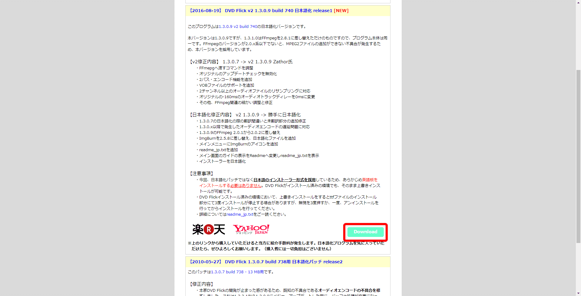 【DVD Flickの使い方】MP4などの動画データをメニュー機能付きでDVD-Rに焼ける!無料で使えるDVDオーサリングソフト「DVD Flick」の使い方|ソフトをインストールする:「ダウンロード」タブが表示されたら、少し下にスクロールして薄いエメラルドグリーン?のような色の「Download」ボタンをクリックしましょう。