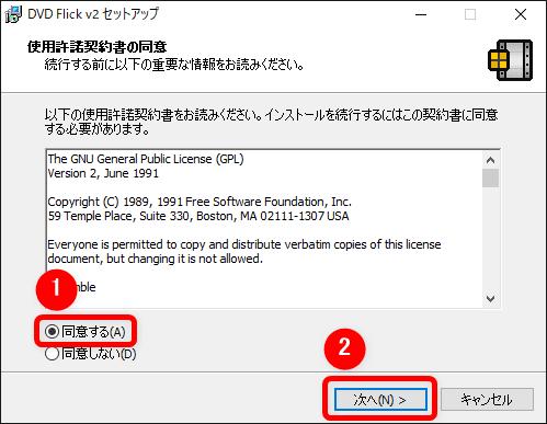 【DVD Flickの使い方】MP4などの動画データをメニュー機能付きでDVD-Rに焼ける!無料で使えるDVDオーサリングソフト「DVD Flick」の使い方|ソフトをインストールする:「使用許諾契約書の同意」画面が表示されたら、「同意する」にチェックを入れて「次へ」をクリックします。