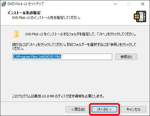 【DVD Flickの使い方】MP4などの動画データをメニュー機能付きでDVD-Rに焼ける!無料で使えるDVDオーサリングソフト「DVD Flick」の使い方|ソフトをインストールする:続いてインストール先を「参照」をクリックして指定して「次へ」をクリックします。