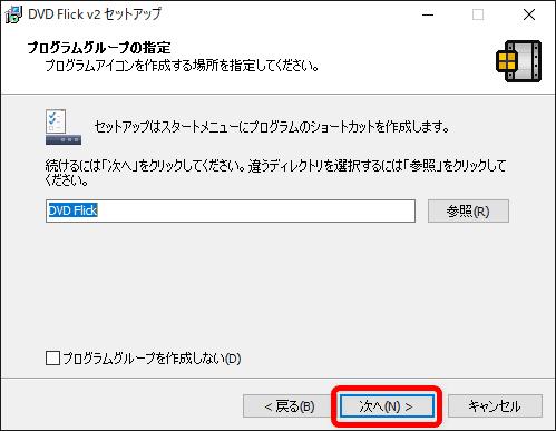 【DVD Flickの使い方】MP4などの動画データをメニュー機能付きでDVD-Rに焼ける!無料で使えるDVDオーサリングソフト「DVD Flick」の使い方|ソフトをインストールする:「プログラムグループの指定」は、特に理由がないのであれば初期設定状態で問題ないので、このまま「次へ」をクリックしましょう。