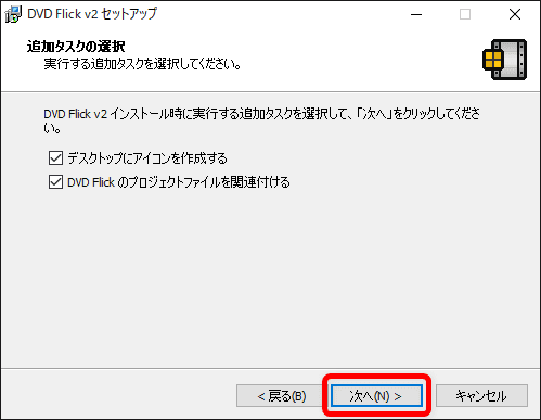 【DVD Flickの使い方】MP4などの動画データをメニュー機能付きでDVD-Rに焼ける!無料で使えるDVDオーサリングソフト「DVD Flick」の使い方|ソフトをインストールする:「追加タスクの選択」の項目も基本的にノータッチでOKなので、このまま「次へ」をクリックします。