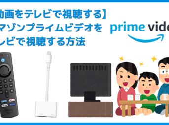 【アマゾンプライムビデオをテレビで見る方法】視聴方法は大きく分けて三通り!アマゾンプライムビデオをテレビで見る方法|Fire TV Stickが最適解!?