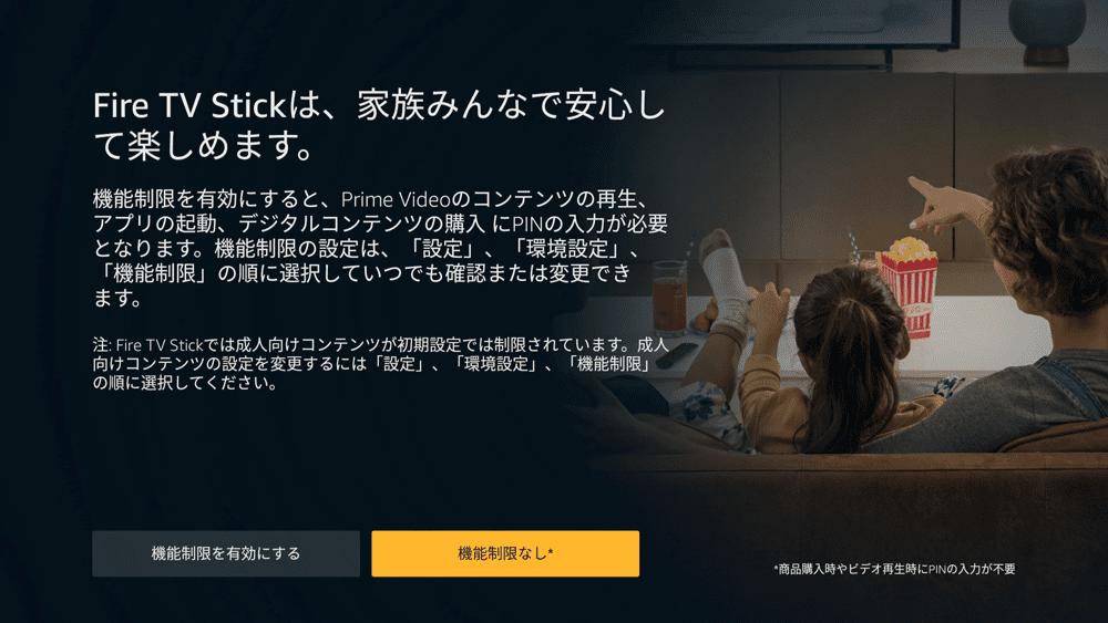 【アマゾンプライムビデオをテレビで見る方法】視聴方法は大きく分けて三通り!アマゾンプライムビデオをテレビで見る方法|Fire TV Stickが最適解!?|専用デバイスで見る:続いて機能制限のON・OFF設定画面が表示されるので、適宜選択しましょう。 お子さんも一緒に利用する場合はONにした方が安心かもしれません。