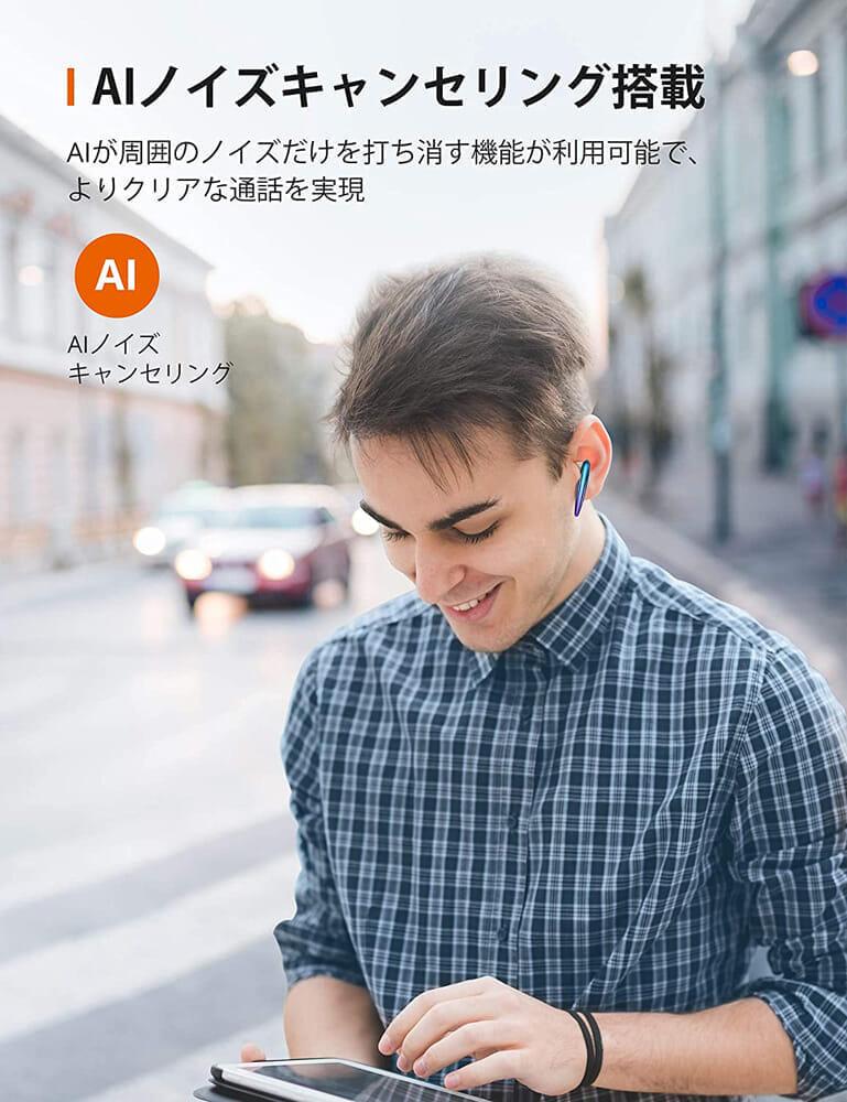 【TaoTronics SoundLiberty Pro S10レビュー】12mmドライバーの圧巻サウンドを備えたインイヤー型TWS!!新次元のコスパ感を誇る完全ワイヤレスイヤホン|優れているポイント:AIノイズキャンセリングでクリアなハンズフリー通話を実現