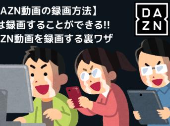 【DAZN録画方法】ライブ配信も録画可能!DAZNの動画コンテンツを画面録画してPCに永久保存する方法|保存動画はスマホ・タブレットでオフライン視聴可能!