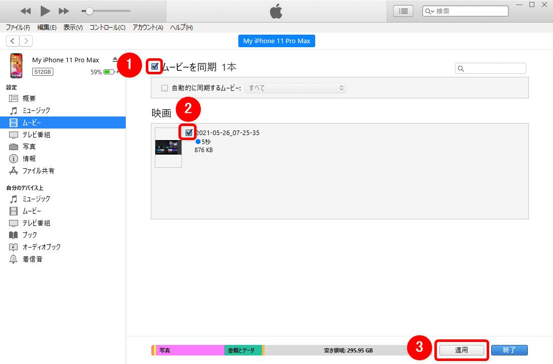 【DAZN録画方法】ライブ配信も録画可能!DAZNの動画コンテンツを画面録画してPCに永久保存する方法|保存動画はスマホ・タブレットでオフライン視聴可能!|録画した動画の視聴方法:あとは動画データを入れたいiPhoneを接続させて、「設定→ムービー」から同期したい動画データにチェックを入れて「適用」ボタンをクリック。同期完了まで待ちましょう。