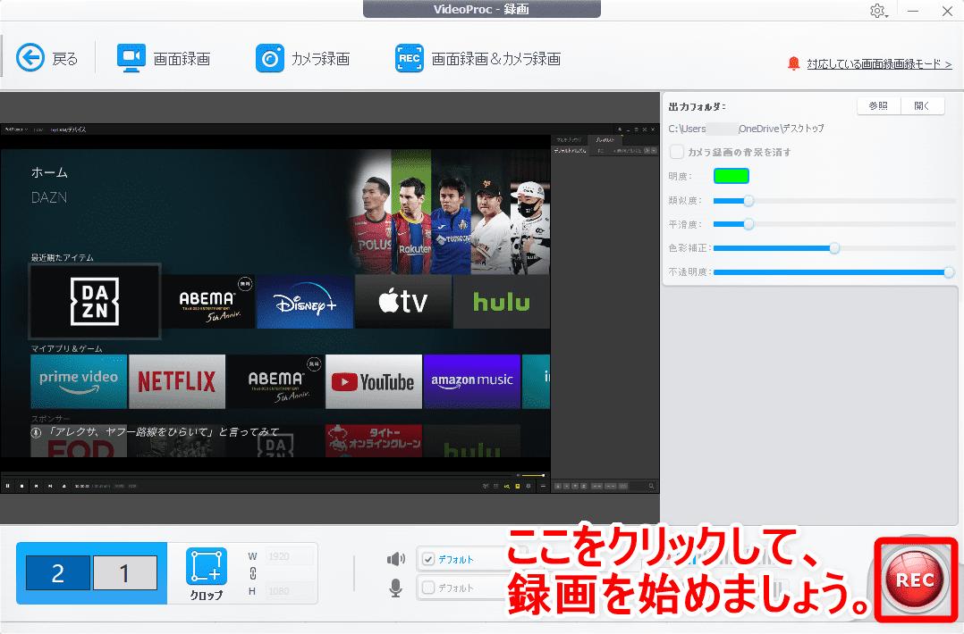 【DAZN録画方法】ライブ配信も録画可能!DAZNの動画コンテンツを画面録画してPCに永久保存する方法|保存動画はスマホ・タブレットでオフライン視聴可能!|録画方法:最後に「VideoProc」操作画面にある「REC」ボタンを押して、画面録画を始めるだけです。