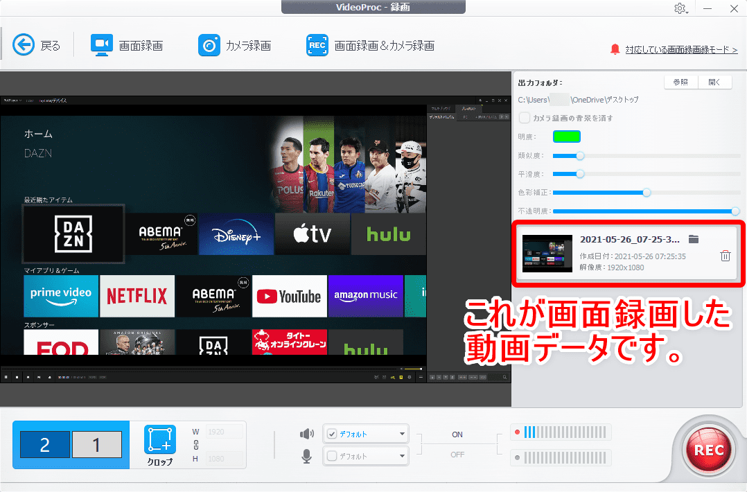 【DAZN録画方法】ライブ配信も録画可能!DAZNの動画コンテンツを画面録画してPCに永久保存する方法|保存動画はスマホ・タブレットでオフライン視聴可能!|録画方法:録画を停止させると、操作画面右側に処理当日の日付が入ったデータが表示されます。 これがたった今画面録画した動画データになります。