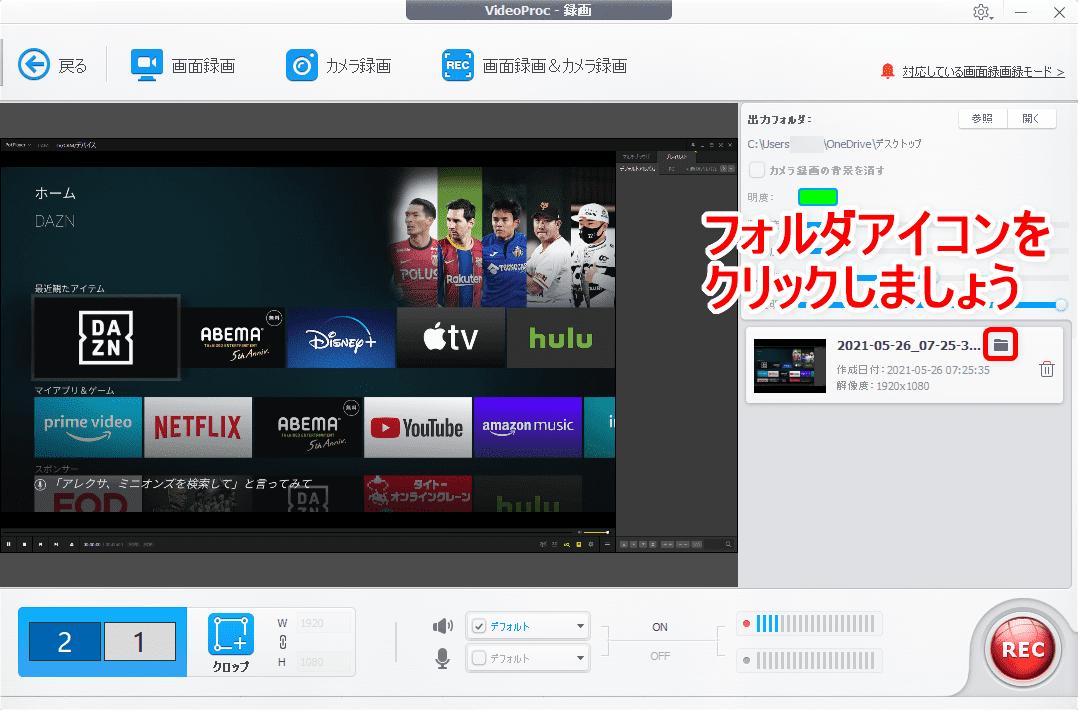 【DAZN録画方法】ライブ配信も録画可能!DAZNの動画コンテンツを画面録画してPCに永久保存する方法|保存動画はスマホ・タブレットでオフライン視聴可能!|録画方法:録画した動画データの保存先にアクセスしたい場合は、録画データ名の真横にあるフォルダアイコンをクリックすればOKです。 自動的に保存先フォルダが表示されるので、あとは適宜メディアプレイヤーを使って動画データが視聴できるかチェックするといいでしょう。