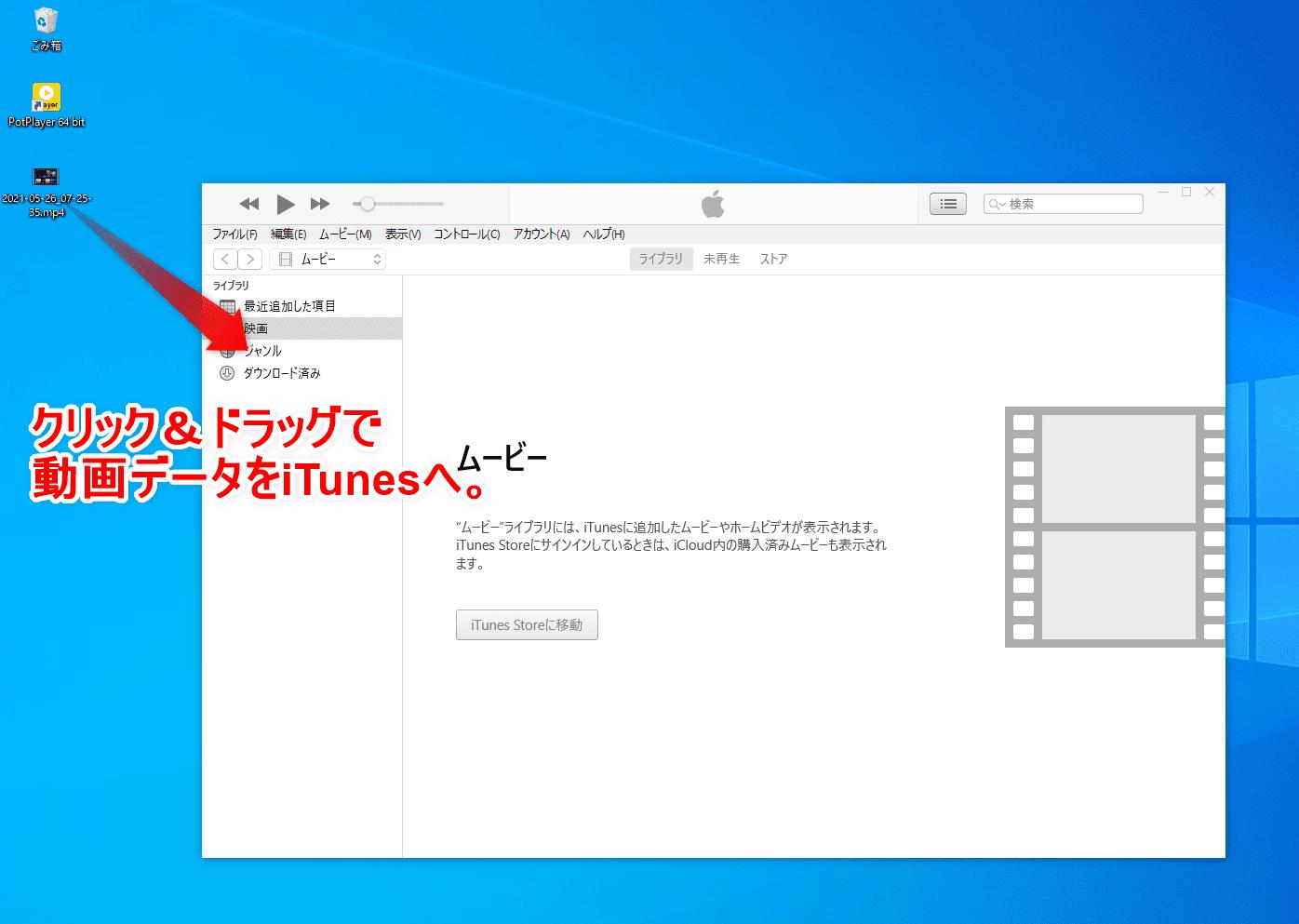 【DAZN録画方法】ライブ配信も録画可能!DAZNの動画コンテンツを画面録画してPCに永久保存する方法|保存動画はスマホ・タブレットでオフライン視聴可能!|録画した動画の視聴方法:そこにiPhoneに入れたい録画した動画データをクリック&ドラッグでiTunesに登録します。