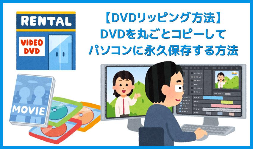 【21年版DVDリッピング方法】レンタルDVDを無料リッピング・ダビングしてパソコンに永久保存する方法|無料ソフトDVD Shrinkのリッピング機能の限界とは?