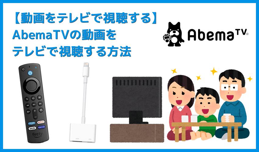 【AbemaTVをテレビで見る方法】方法は大きく分けて三通り!AbemaTVをテレビで見る方法|変換アダプタでスマホからテレビに映すよりFire TV Stickの方が便利