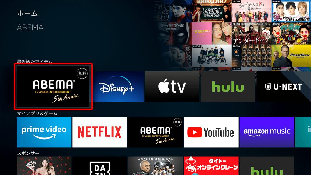 【AbemaTVをテレビで見る方法】方法は大きく分けて三通り!AbemaTVをテレビで見る方法 変換アダプタでスマホからテレビに映すよりFire TV Stickの方が便利 専用デバイスで見る