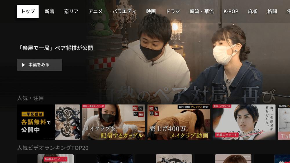 【AbemaTVをテレビで見る方法】方法は大きく分けて三通り!AbemaTVをテレビで見る方法 変換アダプタでスマホからテレビに映すよりFire TV Stickの方が便利 専用デバイスで見る:AbemaTVのアプリが立ち上がってトップ画面が表示されたら、あとは視聴したい動画タイトルを探して、再生させるだけです。