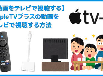 【AppleTVプラスをテレビで見る方法】方法は大きく分けて三通り!AppleTVプラスをテレビで見る方法|地上波放送を見るように視聴できるFire TV Stickが便利