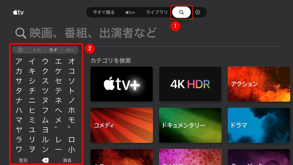 【AppleTVプラスをテレビで見る方法】方法は大きく分けて三通り!AppleTVプラスをテレビで見る方法|地上波放送を見るように視聴できるFire TV Stickが便利|専用デバイスで見る:ナビゲーションボタンを右に押して画面上部の虫眼鏡マークにカーソルを合わせると文字入力画面が表示されるので、キーワードを入力しましょう。