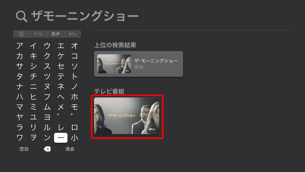 【AppleTVプラスをテレビで見る方法】方法は大きく分けて三通り!AppleTVプラスをテレビで見る方法|地上波放送を見るように視聴できるFire TV Stickが便利|専用デバイスで見る:「ザモーニングショー」と入力して、右に表示される検索結果から「ザ・モーニングショー」を選択します。