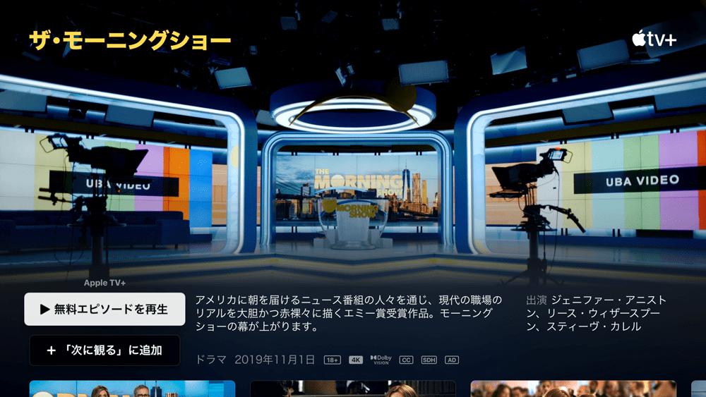 【AppleTVプラスをテレビで見る方法】方法は大きく分けて三通り!AppleTVプラスをテレビで見る方法|地上波放送を見るように視聴できるFire TV Stickが便利|専用デバイスで見る:動画タイトルの個別ページが表示されたら、あとは見たいエピソードなどを選択して再生を開始させましょう。