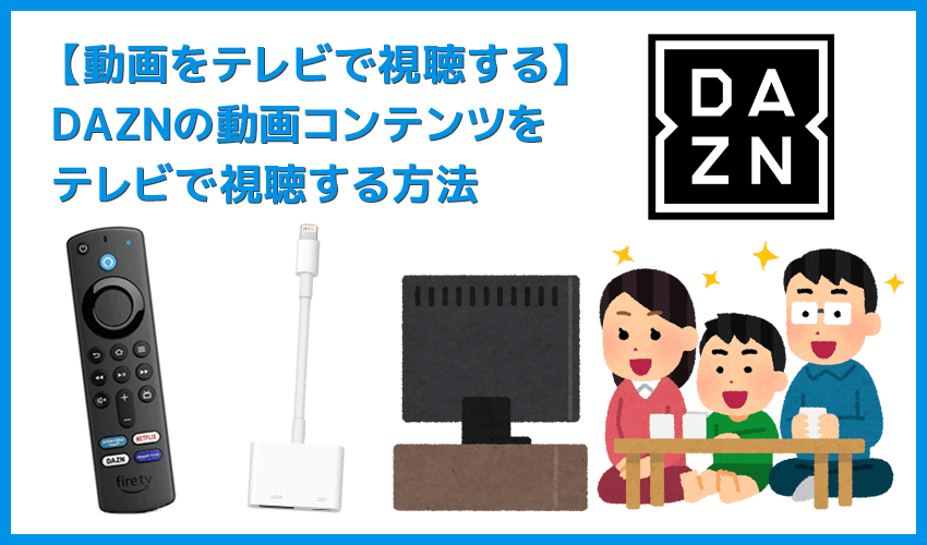【DAZNをテレビで見る方法】方法は大きく分けて三通り!DAZNをテレビで見る方法|変換アダプタ経由でiPhoneからテレビに映すよりFire TV Stickの方が便利