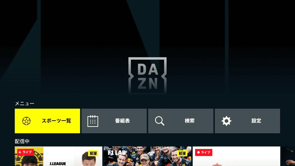 【DAZNをテレビで見る方法】方法は大きく分けて三通り!DAZNをテレビで見る方法|変換アダプタ経由でiPhoneからテレビに映すよりFire TV Stickの方が便利|専用デバイスで見る:DAZNのアプリが立ち上がってトップ画面が表示されたら、あとは視聴したい動画タイトルを探して、再生させるだけです。