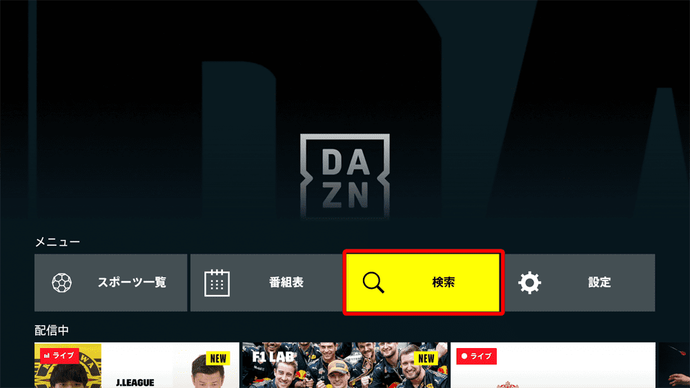 【DAZNをテレビで見る方法】方法は大きく分けて三通り!DAZNをテレビで見る方法|変換アダプタ経由でiPhoneからテレビに映すよりFire TV Stickの方が便利|専用デバイスで見る:まずはナビゲーションボタンを押して「検索」を選択します。