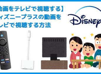 【ディズニープラスをテレビで見る方法】iPhoneや専用デバイスを使ってディズニープラスをテレビで見る方法|Fire TV Stickを使った視聴方法がメチャ便利